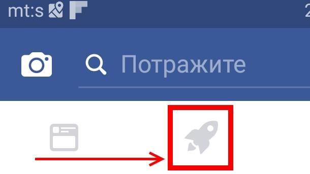 Facebook raketa aplikacija uklonjena