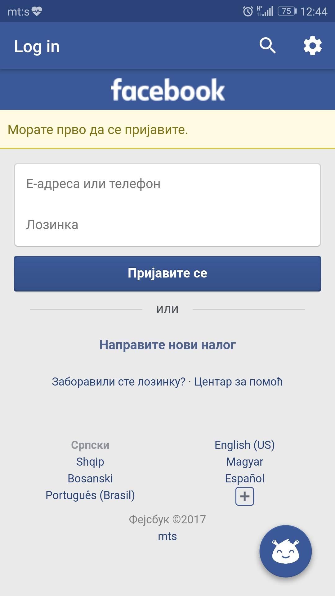 Izbrišite Facebook i Messenger, koristite FRIENDLY