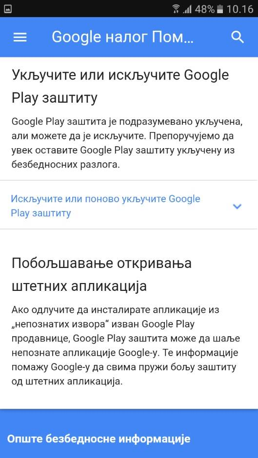 Google konačno zaštitio Play Store (FOTO, VIDEO)