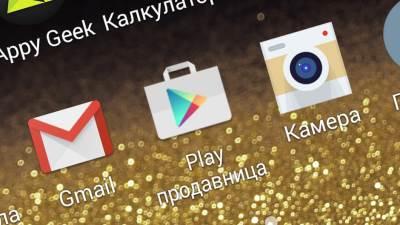 Android, Google Play, Play Store, Aplikacije