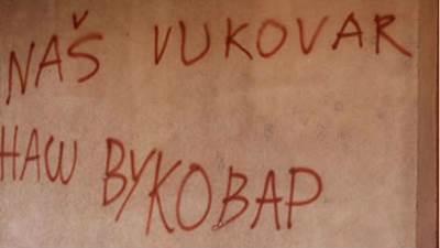 vukovar, ćirilica, cirilica, grafit
